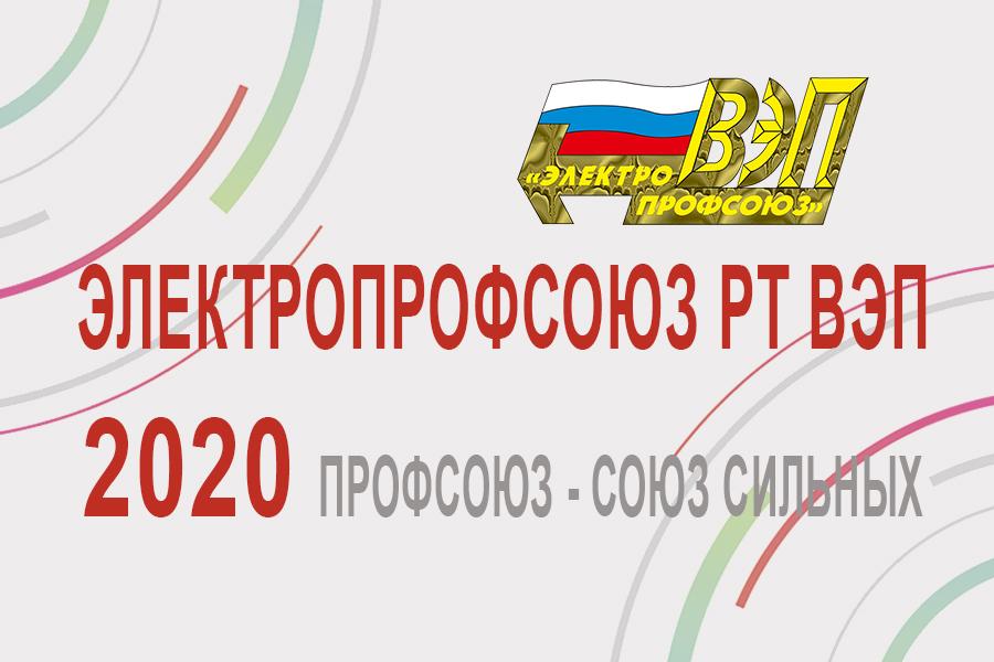 Электропрофсоюз РТ ВЭП на телеканале ТНВ - 2020 год